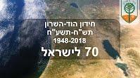 חידון 70 שנה למדינה